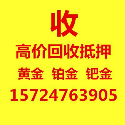北京回收黄金首饰
