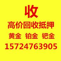 北京回收黄金